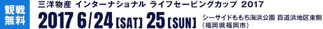 三洋物産 インターナショナル ライフセービングカップ 2017 6/24[sat] 25[sun] シーサイドももち海浜公園 百道浜地区東側 (福岡県福岡市) 観戦無料