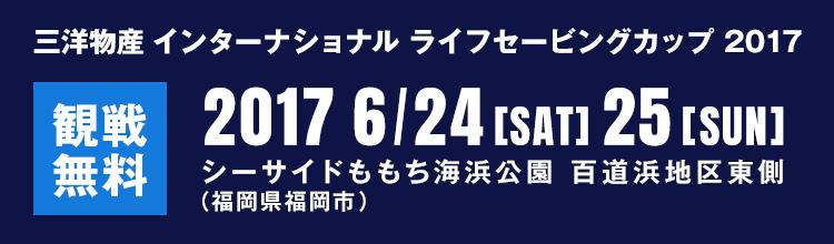 三洋物産 インターナショナル ライフセービングカップ 2017 2017 6/24[sat] 25[sun] シーサイドももち海浜公園 百道浜地区東側 (福岡県福岡市) 観戦無料