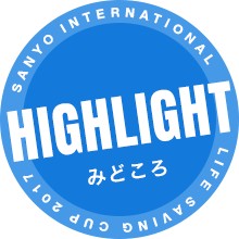 SANYO INTERNATIONAL LIFE SAVING CUP 2017 HIGHLIGHT みどころ