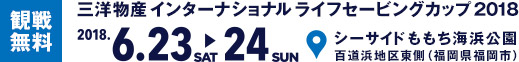三洋物産 インターナショナル ライフセービングカップ 2018 6/23[sat] 24[sun] シーサイドももち海浜公園 百道浜地区東側 (福岡県福岡市) 観戦無料