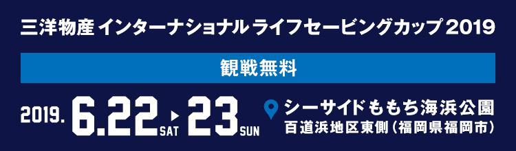 三洋物産 インターナショナル ライフセービングカップ 2019 2019 6/22[sat] 23[sun] シーサイドももち海浜公園 百道浜地区東側 (福岡県福岡市) 観戦無料